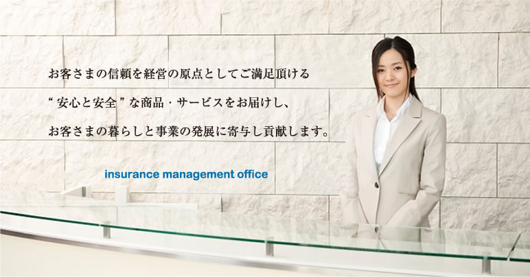 insurance manegement office